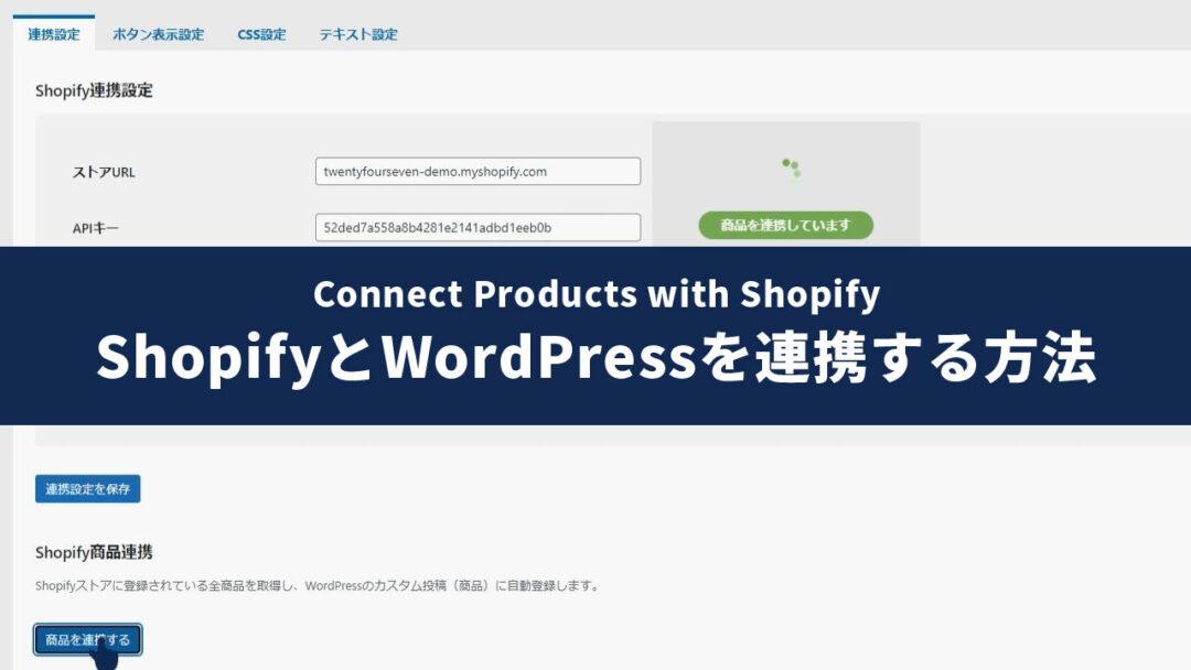 プラグイン「Connect Products with Shopify 」でShopifyとWordPressを連携させる方法