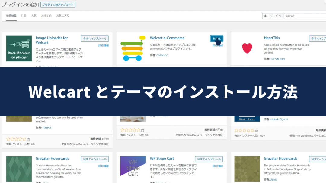 購入したWordPressテーマのインストール方法のYouTubeサムネイル画像