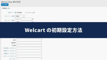 Welcart 有効化後に行う設定と手順