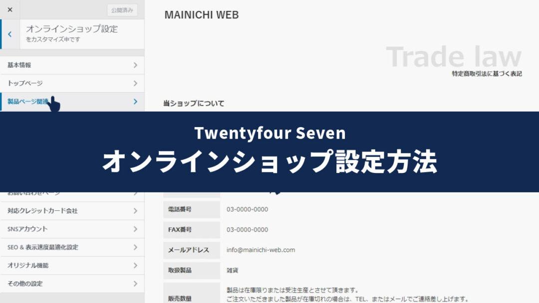 Welcart対応テーマ「Twentyfour Seven」のオンラインショップ設定方法のYouTubeサムネイル画像