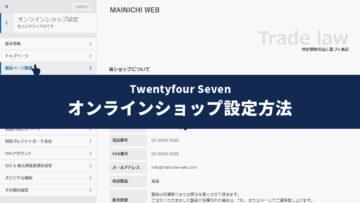 Welcart対応テーマ「Twentyfour Seven」のオンラインショップ設定方法