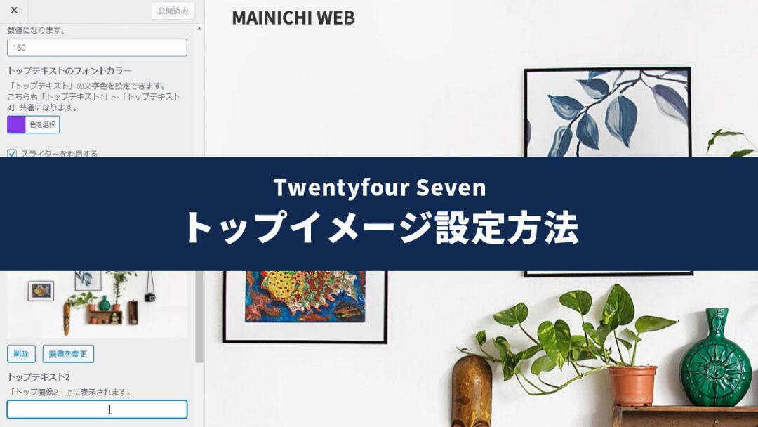Welcart対応テーマ「Twentyfour Seven」のトップイメージ設定方法のYouTubeサムネイル画像