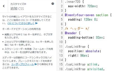 追加CSSでワードプレスのカスタマイズ
