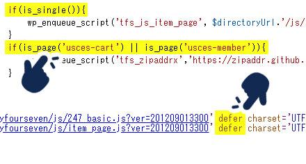 無駄なCSSファイルとJSのファイルを削除