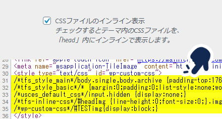 CSSコードを圧縮して表示速度を速める
