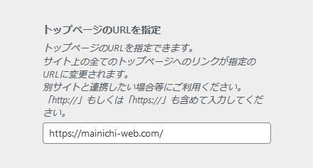 既存サイトに連結しやすい機能のトップURL変更