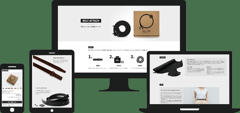 オンラインショップの製作事例ベルトアタッチのスクショ